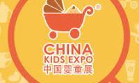 2018-cin-uluslararasi-cocuk-ve-bebek-esyalari-cocuk-giyim-fuari--china-kids-expo-2018